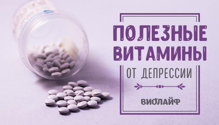 Витамины от депрессии - при стрессе, для женщин, мужчин, от усталости, для подростков